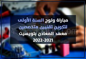 مباراة ولوج السنة الأولى لتكوين تقنيين متخصصين بمعهد المعادن بتويسيت 2021-2022