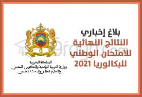 النتائج النهائية للامتحان الوطني الموحد لنيل شهادة البكالوريا دورة 2021