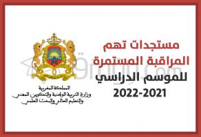 مستجدات تهم المراقبة المستمرة للموسم الدراسي 2021-2022