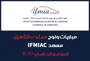 2019 IFMIAC مباريات الولوج لمستوى التأهيل بمعهد