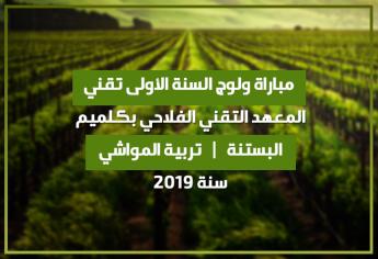 مباراة ولوج السنة الأولى تقني بالمعهد التقني الفلاحي بكلميم 2019