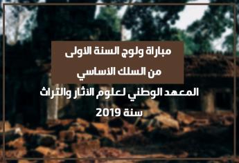 مباراة ولوج السنة الأولى من السلك الأساسي بالمعهد الوطني لعلوم الآثار والتراث 2019