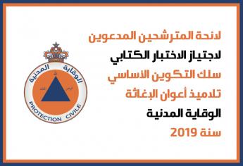 المترشحين المدعوين للاختبار الكتابي المتعلق بمباراة ولوج سلك التكوين الأساسي الخاص بالتلاميذ أعوان الإغاثة 2019