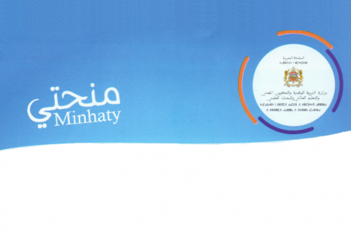 للاستفادة من منحة التعليم العالي بالمغرب Minhaty خدمة