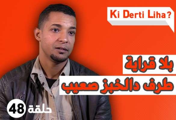مسار عبد العزيز فتيشي، المبدع فمجال الديكور و النحت اللي كيحلم يحيي أكادير أوفلا
