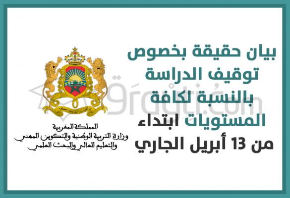 وزارة التربية الوطنية تنفي توقيف الدراسة بالنسبة لكافة المستويات ابتداء من 13 أبريل 2021
