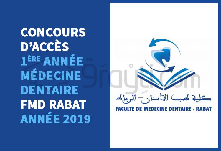 Concours d'accès à la Faculté de Médecine Dentaire de Rabat